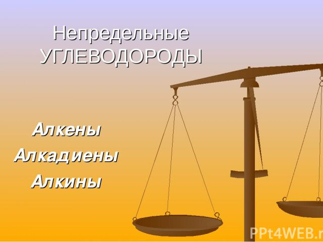 Непредельные УГЛЕВОДОРОДЫ Алкены Алкадиены Алкины