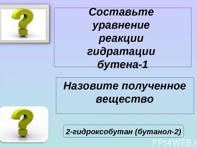 Составьте уравнение реакции гидратации бутена-1 Назовите полученное вещество 2-гидроксобутан (бутанол-2)