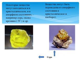 Некоторые вещества могут находиться и в кристаллическом, и в аморфном состояниях
