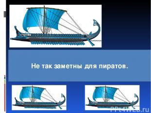 С какими опасностями сталкивались мореплаватели? Кораблекрушение, пираты. Почему
