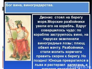 Вспомните чему покровительствовал бог Дионис. Бог вина, виноградарства. Дионис с