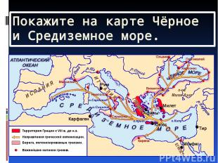Покажите на карте Чёрное и Средиземное море.