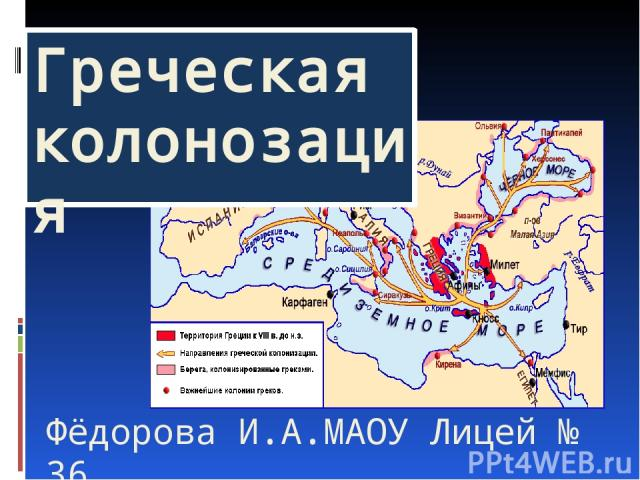 Фёдорова И.А.МАОУ Лицей № 36 Греческая колонозация