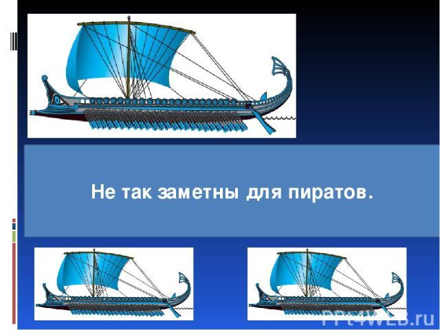 С какими опасностями сталкивались мореплаватели? Кораблекрушение, пираты. Почему паруса были окрашены в синий цвет? Не так заметны для пиратов.