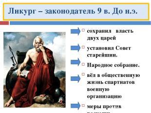 Ликург – законодатель 9 в. До н.э. сохранил власть двух царей установил Совет ст