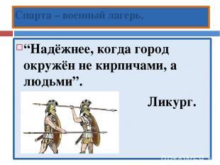 """""""Надёжнее, когда город окружён не кирпичами, а людьми"""". Ликург. Спарта – военный"""