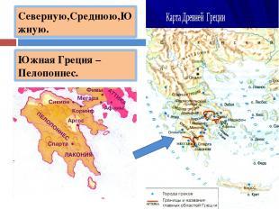 На какие части делится Греция? Северную,Среднюю,Южную. Южная Греция – Пелопоннес