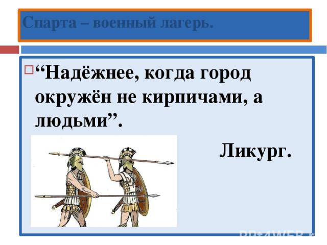 """""""Надёжнее, когда город окружён не кирпичами, а людьми"""". Ликург. Спарта – военный лагерь."""