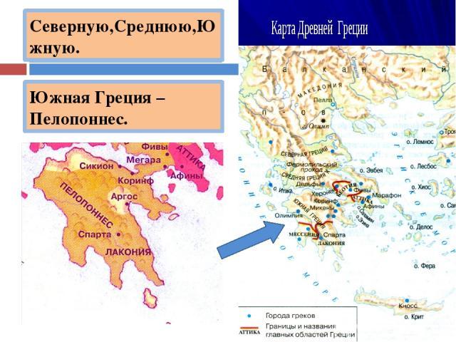 На какие части делится Греция? Северную,Среднюю,Южную. Южная Греция – Пелопоннес.