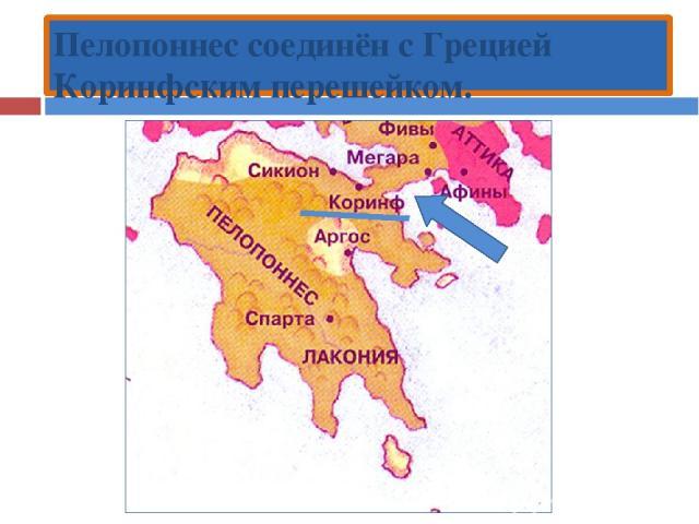 Пелопоннес соединён с Грецией Коринфским перешейком.