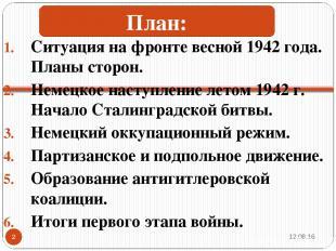Ситуация на фронте весной 1942 года. Планы сторон. Немецкое наступление летом 19