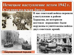 В мае советский войска перешли в наступление в районе Харькова, но потерпели жес