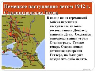 В конце июня германский войска перешли в наступление на юго-восток: заняли Донба