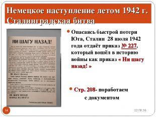 Опасаясь быстрой потери Юга, Сталин 28 июля 1942 года отдаёт приказ № 227, котор