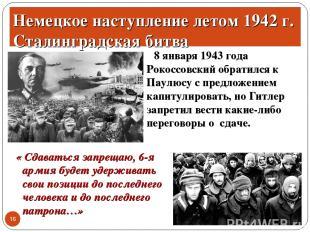 8 января 1943 года Рокоссовский обратился к Паулюсу с предложением капитулироват