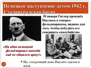 30 января Гитлер произвёл Паулюса в генерал-фельдмаршалы, видимо для того, чтобы