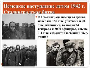 В Сталинграде немецкая армия потеряла 150 тыс. убитыми и 90 тыс. пленными, включ