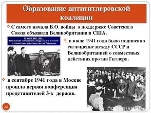 Образование антигитлеровской коалиции С самого начала В.О. войны о поддержке Сов