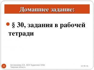 § 30, задания в рабочей тетради Домашнее задание: * * Антоненкова А.В., МОУ Буди