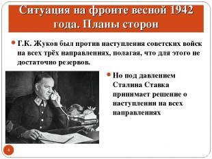 Ситуация на фронте весной 1942 года. Планы сторон Г.К. Жуков был против наступле