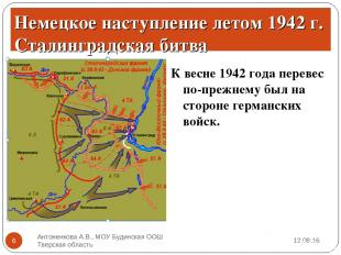 Немецкое наступление летом 1942 г. Сталинградская битва * Антоненкова А.В., МОУ