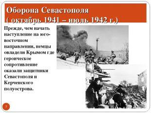 * * Оборона Севастополя ( октябрь 1941 – июль 1942 г.) Прежде, чем начать наступ