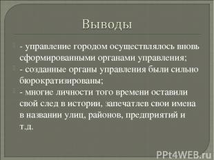 - управление городом осуществлялось вновь сформированными органами управления; -
