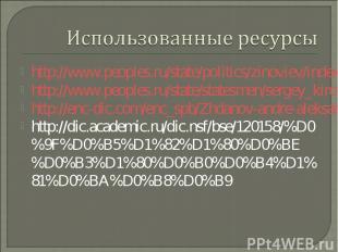 http://www.peoples.ru/state/politics/zinoviev/index1.html http://www.peoples.ru/