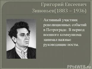 Активный участник революционных событий в Петрограде. В период военного коммуниз