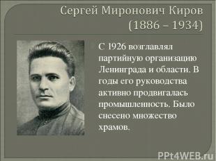 С 1926 возглавлял партийную организацию Ленинграда и области. В годы его руковод
