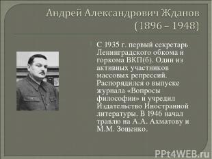 С 1935 г. первый секретарь Ленинградского обкома и горкома ВКП(б). Один из актив