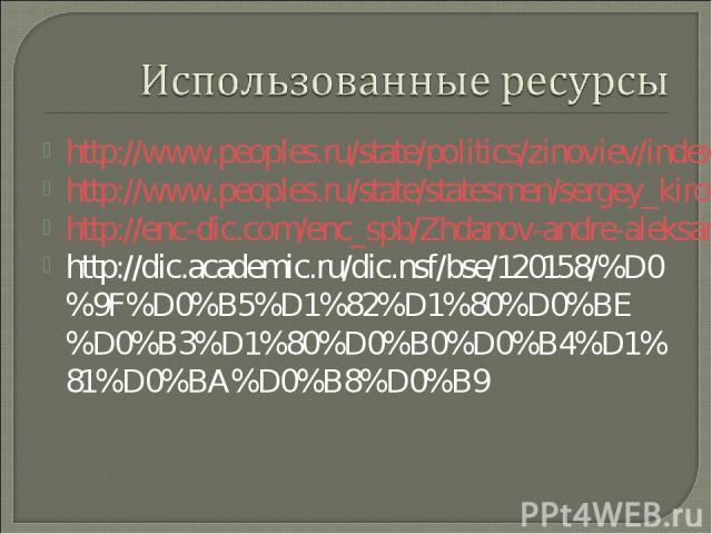 http://www.peoples.ru/state/politics/zinoviev/index1.html http://www.peoples.ru/state/statesmen/sergey_kirov/ http://enc-dic.com/enc_spb/Zhdanov-andre-aleksandrovich-4231.html http://dic.academic.ru/dic.nsf/bse/120158/%D0%9F%D0%B5%D1%82%D1%80%D0%BE%…