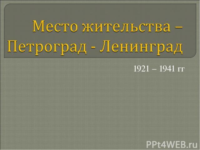 1921 – 1941 гг