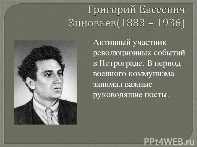 Активный участник революционных событий в Петрограде. В период военного коммунизма занимал важные руководящие посты.