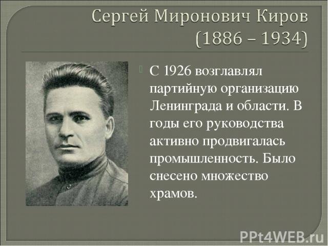 С 1926 возглавлял партийную организацию Ленинграда и области. В годы его руководства активно продвигалась промышленность. Было снесено множество храмов.