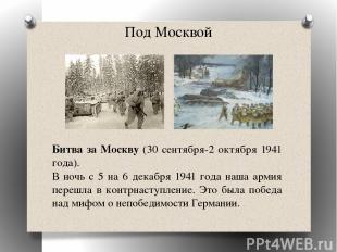 7. Строки из личного письма поэта-фронтовика А.А. Суркова жене стали текстом пес