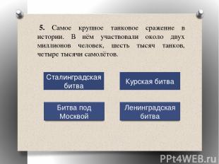 11. Дата подписания акта о безоговорочной капитуляции Германии: 2 мая 1945 года