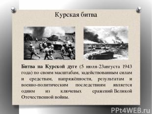 13. Один из крупнейших полководцевВеликой Отечественной войны, дважды герой Сов