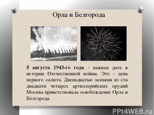 Использованные источники http://scholainternat4.ucoz.ru/index/velikaja_otechestv