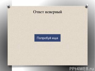 Использованные источники http://klassika.ivcons.ru/gallery/72-0-1761.jpg http://