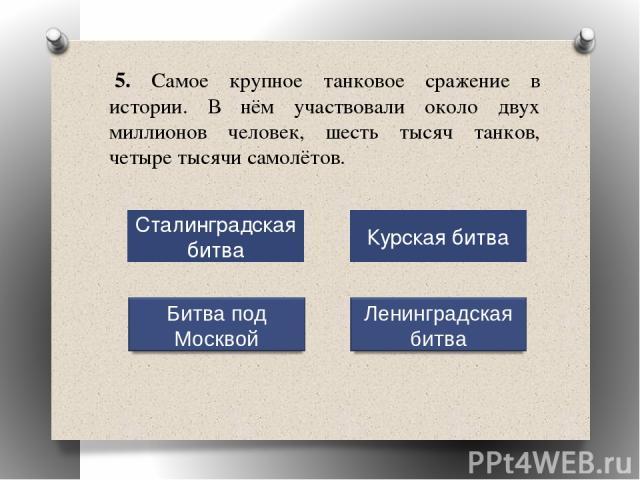 11. Дата подписания акта о безоговорочной капитуляции Германии: 2 мая 1945 года 8 мая 1945 года 7 мая 1945 года 9 мая 1945 года