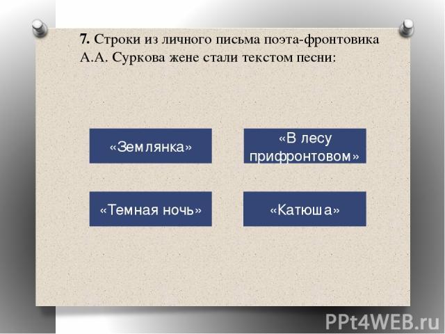 Использованные источники http://klin-demianovo.ru/wp-content/uploads/2013/08/1373628445_0051_1000x800.jpg http://festival.1september.ru/articles/617453/presentation/6.JPG http://img-samara.fotki.yandex.ru/get/2/jack-sun.1/0_1f5c_978dbc33_XL http://b…