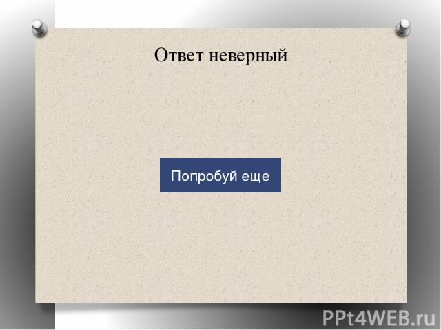 Использованные источники http://klassika.ivcons.ru/gallery/72-0-1761.jpg http://www.svtihon.ru/sites/default/files/marshal_zhukov.jpg http://www.svtihon.ru/sites/default/files/marshal_pobedy_g.k.zhukov_prinimaet_parad_pobedy_1945.jpg http://gdb.rfer…