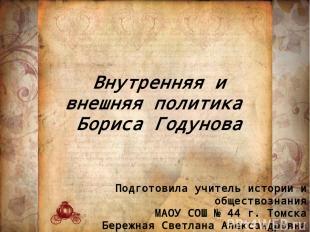 Внутренняя и внешняя политика Бориса Годунова Подготовила учитель истории и обще