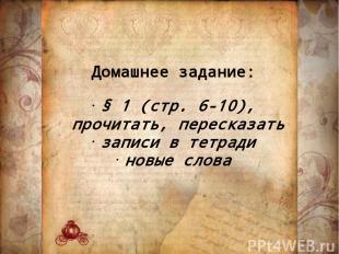 Домашнее задание: § 1 (стр. 6-10), прочитать, пересказать записи в тетради новые
