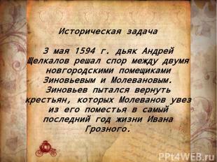 Историческая задача 3 мая 1594 г. дьяк Андрей Щелкалов решал спор между двумя но