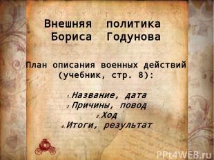 Внешняя политика Бориса Годунова План описания военных действий (учебник, стр. 8