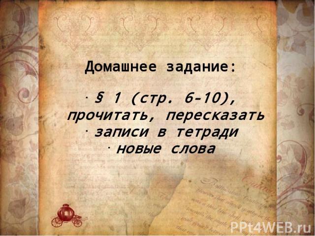 Домашнее задание: § 1 (стр. 6-10), прочитать, пересказать записи в тетради новые слова