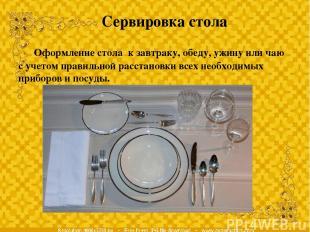 Сервировка стола Оформление стола к завтраку, обеду, ужину или чаю с учетом прав