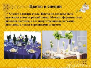 Цветы и специи Ставят в центре стола. Цветы не должны быть высокими и иметь резк